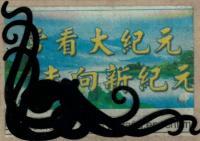 (hold) sea monster